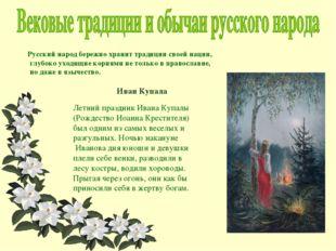 Русский народ бережно хранит традиции своей нации, глубоко уходящие корнями н