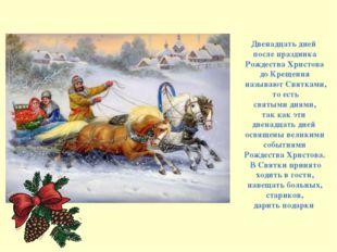 Двенадцать дней после праздника Рождества Христова до Крещения называют Святк