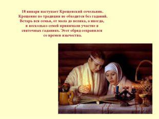18 января наступает Крещенский сочельник. Крещение по традиции не обходится б