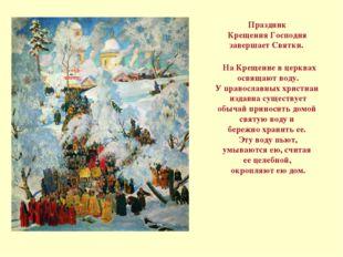 Праздник Крещения Господня завершает Святки. На Крещение в церквах освящают в