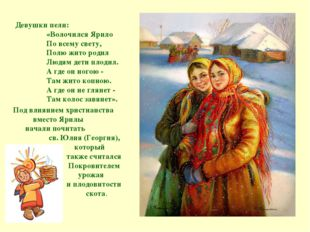 Девушки пели: «Волочился Ярило По всему свету, Полю жито родил Людям дети