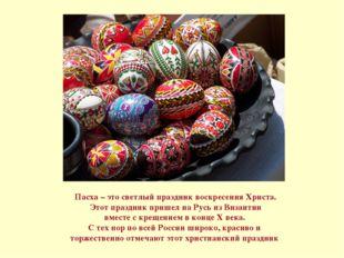 Пасха – это светлый праздник воскресения Христа. Этот праздник пришел на Русь
