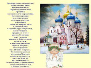 Традиции русского народа особо соблюдаются во время празднования Пасхи. Перед