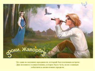 Это один из весенних праздников, который был посвящен встрече Дня весеннего