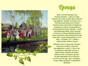 День Святой Троицы, или Пятидесятница – один из самых близких русским людям х