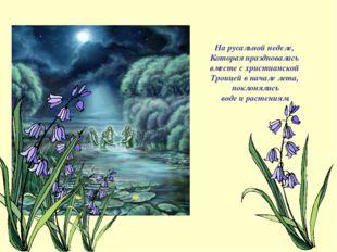 На русальной неделе, Которая праздновалась вместе с христианской Троицей в на