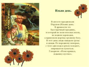 Ильин день. В августе праздновали Перунов (Ильин) день. В древности это был
