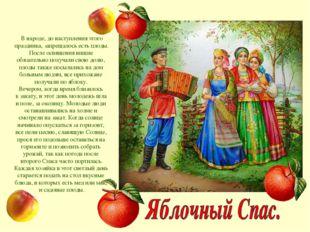 В народе, до наступления этого праздника, запрещалось есть плоды. После освя