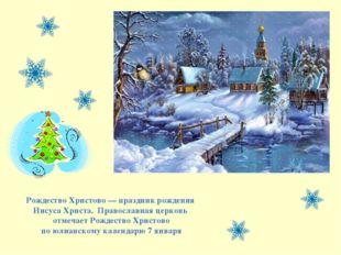 Рождество Христово — праздник рождения Иисуса Христа. Православная церковь от