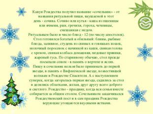 Канун Рождества получил название «сочельник» - от названия ритуальной пищи, в