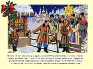 В ночь с 6 на 7 января перед православным Рождеством люди обычно не спали: хо