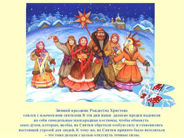 Зимний праздник Рождества Христова слился с языческими святками В эти дни наш...