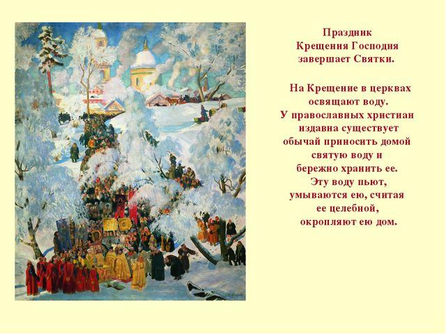 Праздник Крещения Господня завершает Святки. На Крещение в церквах освящают в...