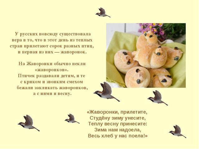 У русских повсюду существовала вера в то, что в этот день из теплых стран пр...
