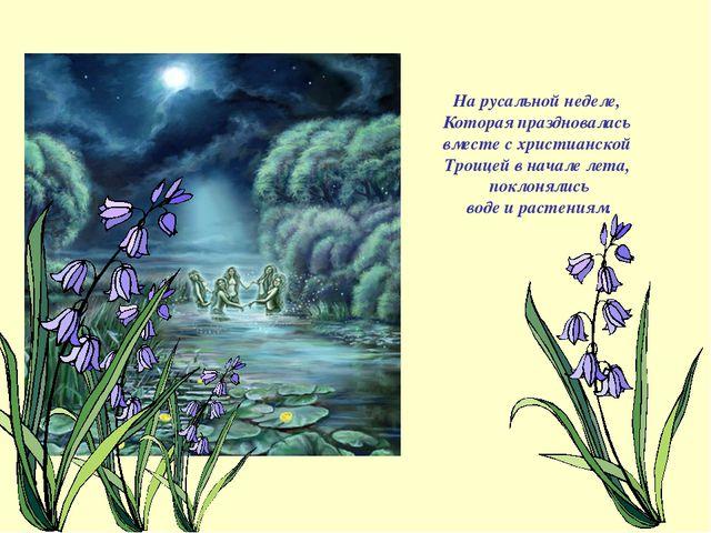 На русальной неделе, Которая праздновалась вместе с христианской Троицей в на...