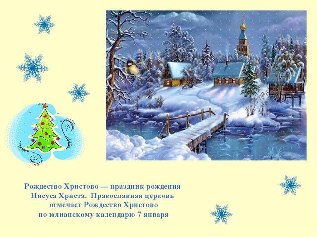 Рождество Христово — праздник рождения Иисуса Христа. Православная церковь от...