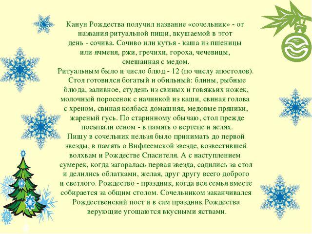 Канун Рождества получил название «сочельник» - от названия ритуальной пищи, в...