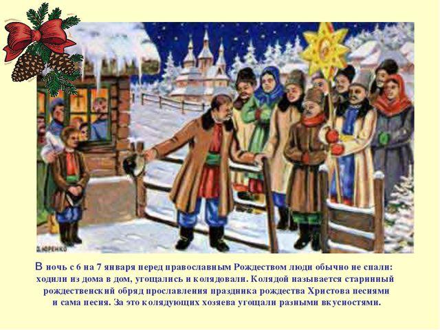 В ночь с 6 на 7 января перед православным Рождеством люди обычно не спали: хо...