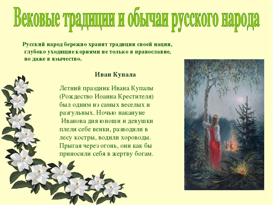 Русский народ бережно хранит традиции своей нации, глубоко уходящие корнями н...
