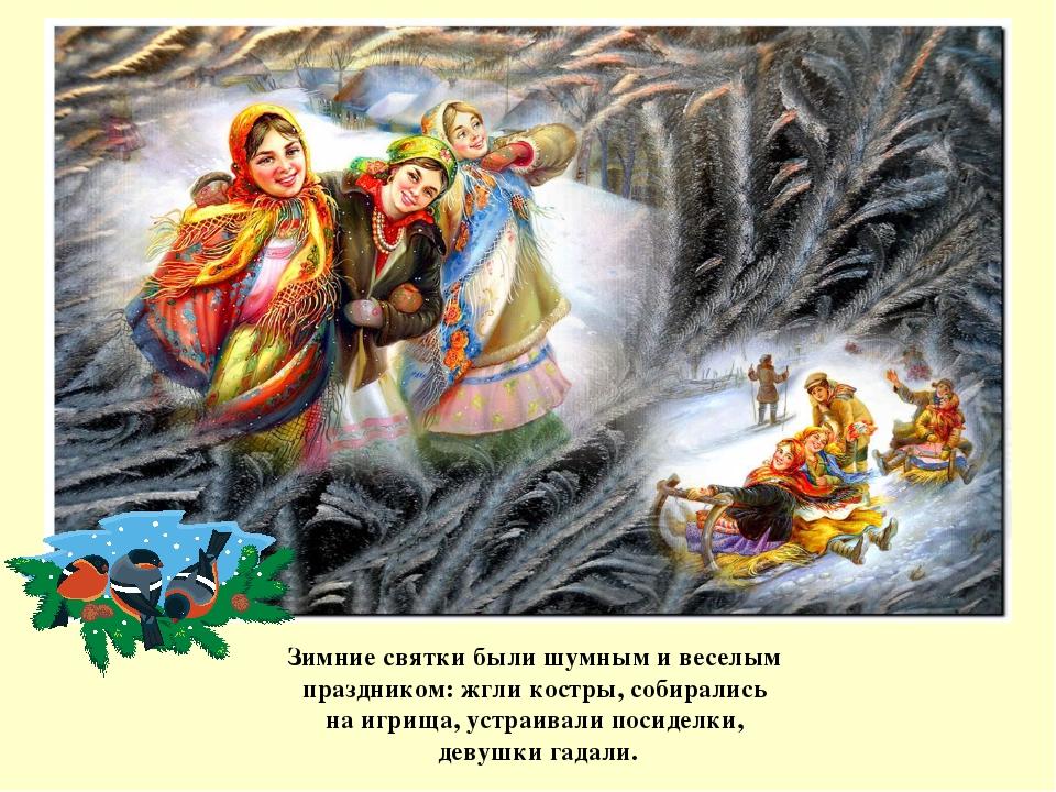 Зимние святки были шумным и веселым праздником: жгли костры, собирались на иг...