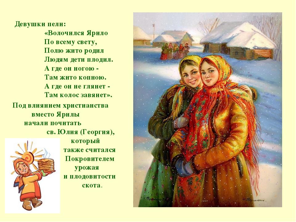 Девушки пели: «Волочился Ярило По всему свету, Полю жито родил Людям дети...