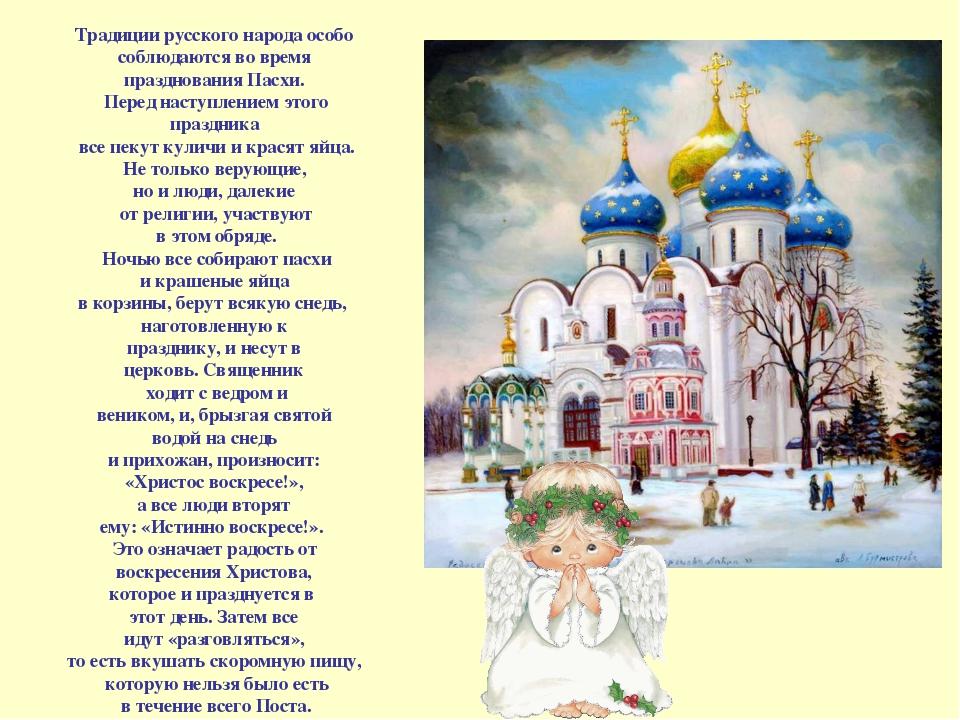 Традиции русского народа особо соблюдаются во время празднования Пасхи. Перед...