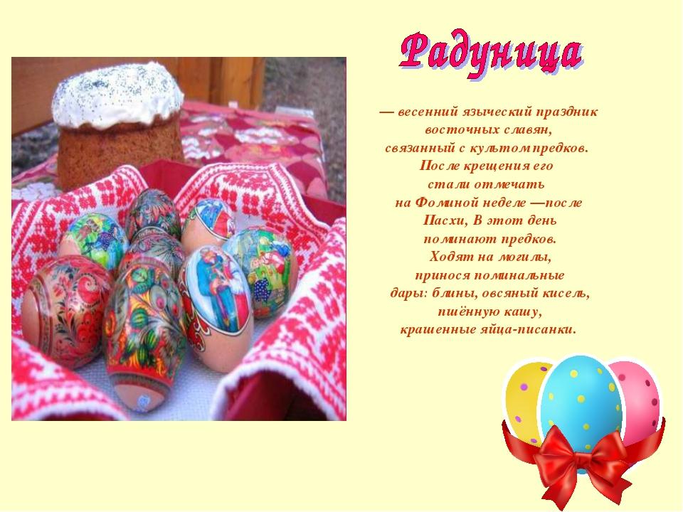 — весенний языческий праздник восточных славян, связанный с культом предков....
