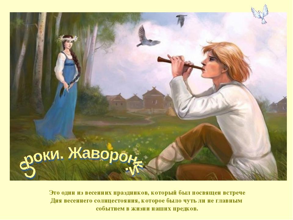 Это один из весенних праздников, который был посвящен встрече Дня весеннего...
