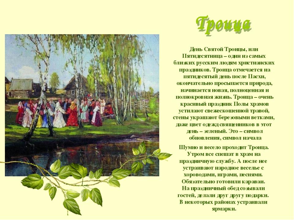 День Святой Троицы, или Пятидесятница – один из самых близких русским людям х...