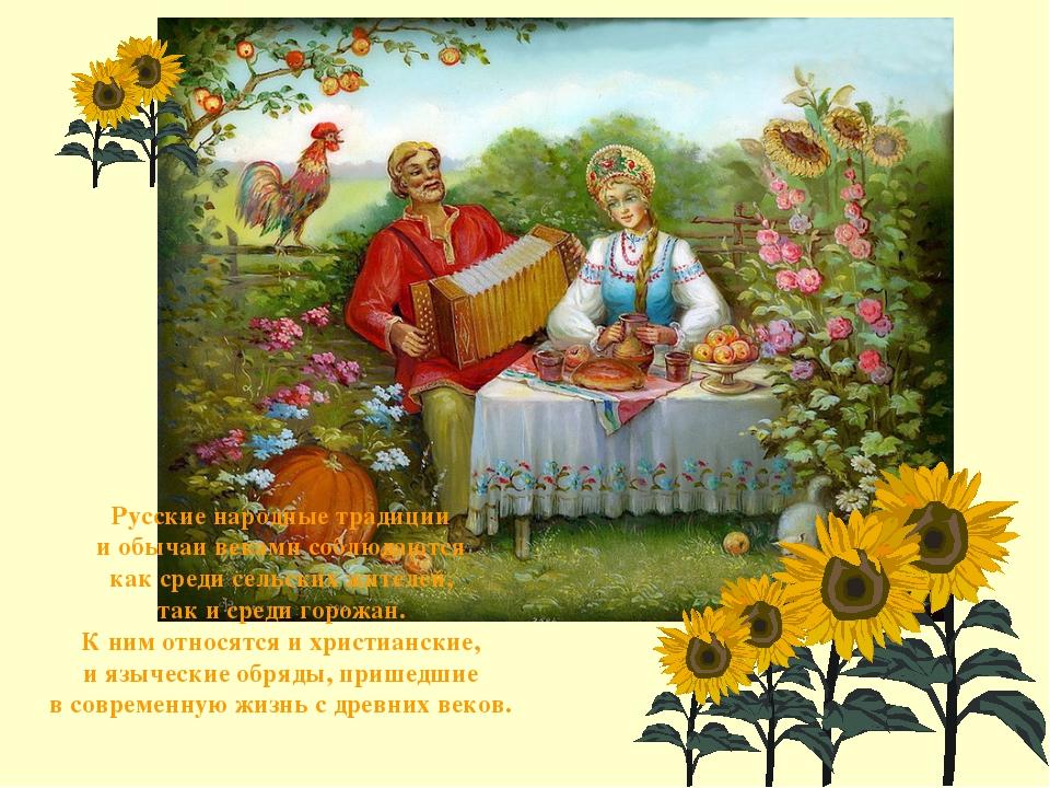 Русские народные традиции и обычаи веками соблюдаются как среди сельских жите...