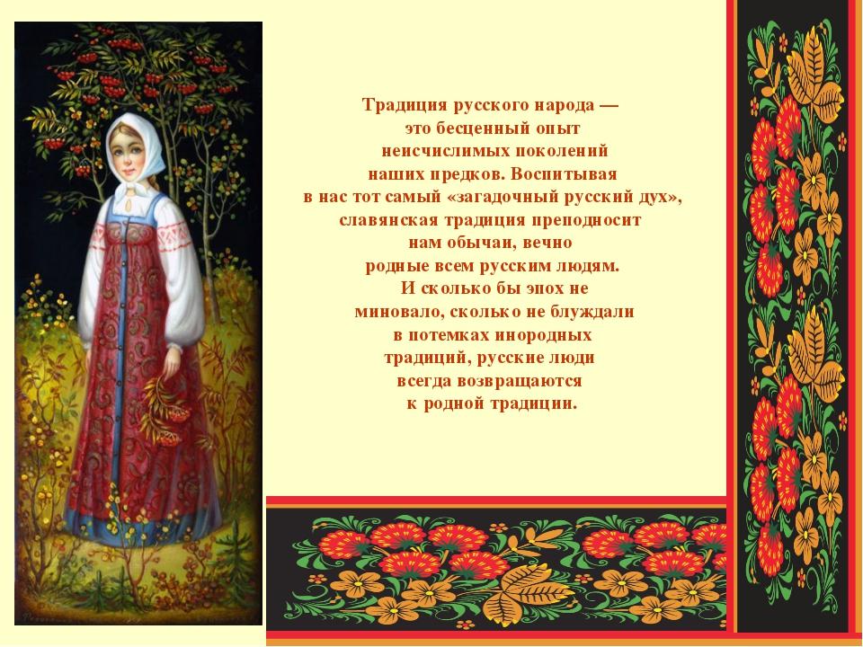 Традиция русского народа — это бесценный опыт неисчислимых поколений наших пр...