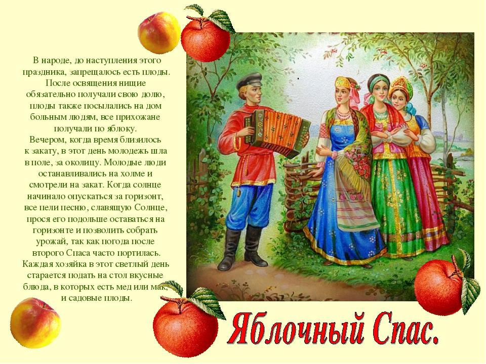 В народе, до наступления этого праздника, запрещалось есть плоды. После освя...