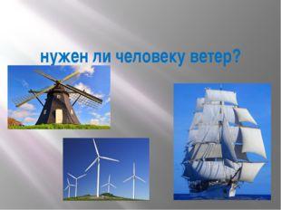 нужен ли человеку ветер?