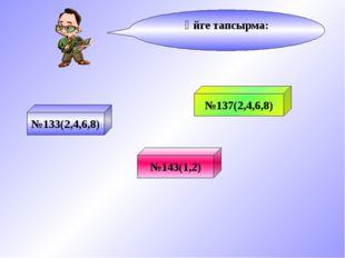 №133(2,4,6,8) №143(1,2) №137(2,4,6,8) Үйге тапсырма: www.ZHARAR.com