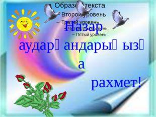 www.ZHARAR.com Назар аударғандарыңызға рахмет!