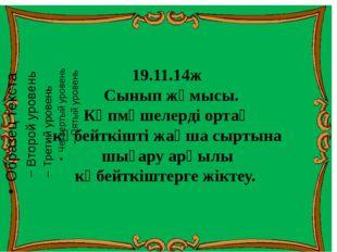 www.ZHARAR.com 19.11.14ж Сынып жұмысы. Көпмүшелерді ортақ көбейткішті жақша