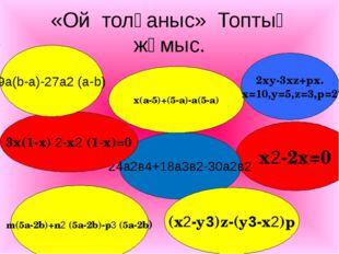 «Ой толғаныс» Топтық жұмыс. x2-2x=0 24а2в4+18а3в2-30а2в2 (x2-y3)z-(y3-x2)p x(