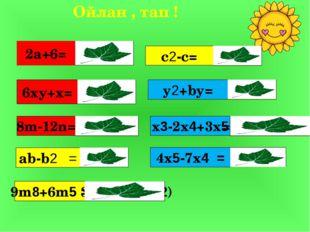 2а+6= 8m-12n= 6ху+х= ab-b2 = y2+by= c2-c= 9m8+6m5 = x3-2x4+3x5 =x3 (1-2x+3x2