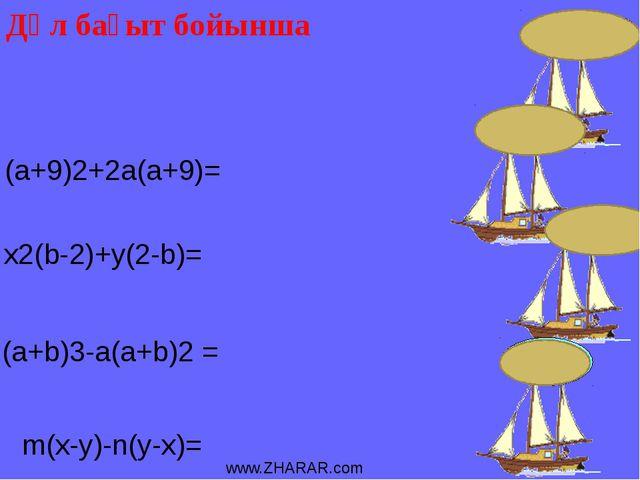 (a+9)2+2a(a+9)= x2(b-2)+y(2-b)= (a+b)3-a(a+b)2 = m(x-y)-n(y-x)= Дәл бағыт бо...