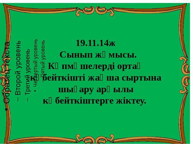 www.ZHARAR.com 19.11.14ж Сынып жұмысы. Көпмүшелерді ортақ көбейткішті жақша...