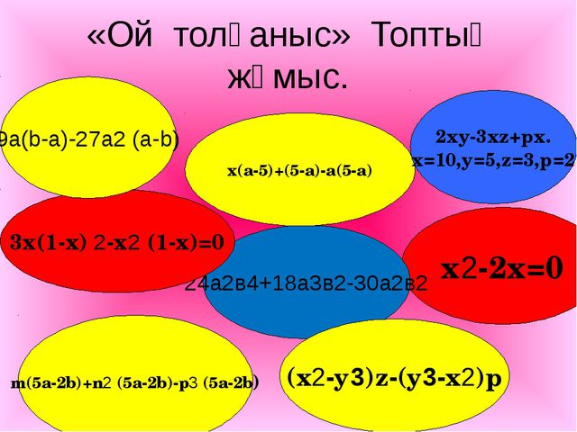«Ой толғаныс» Топтық жұмыс. x2-2x=0 24а2в4+18а3в2-30а2в2 (x2-y3)z-(y3-x2)p x(...