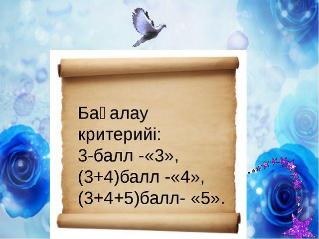 www.ZHARAR.com Бекіту кезеңі Бекіту кезеңі Бағалау критерийі: 3-балл -«3», (3...