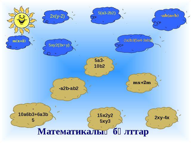 m(x+2) 5xy2(3x+y) 2x(y-2) 5(а3-2b2) -2a2b3(5a4-3ab2) -ab(a+b) Математикалық...