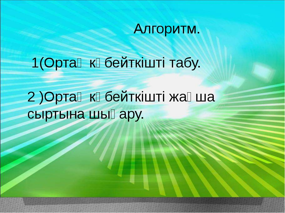 www.ZHARAR.com Алгоритм. 1(Ортақ көбейткішті табу. 2 )Ортақ көбейткішті жақш...