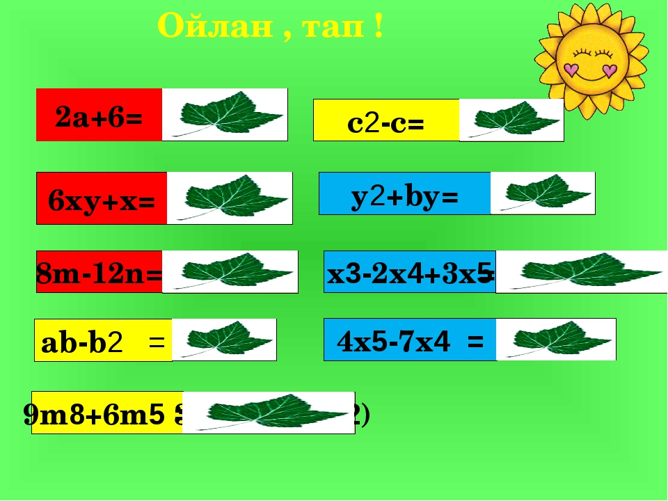 2а+6= 8m-12n= 6ху+х= ab-b2 = y2+by= c2-c= 9m8+6m5 = x3-2x4+3x5 =x3 (1-2x+3x2...