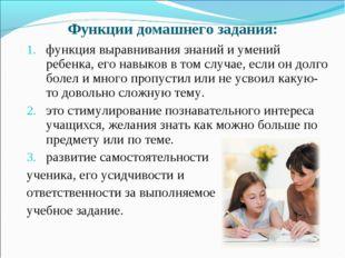 Функции домашнего задания: функция выравнивания знаний и умений ребенка, его