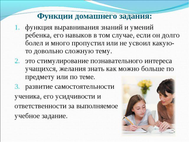Функции домашнего задания: функция выравнивания знаний и умений ребенка, его...