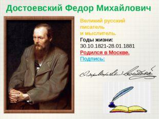 Достоевский Федор Михайлович Великий русский писатель и мыслитель. Годы жизни