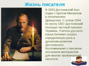 Жизнь писателя В 1833 Достоевский был отдан с братом Михаилом в полупансион Д