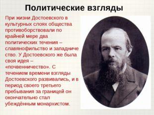 При жизни Достоевского в культурных слоях общества противоборствовали по край